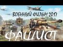 ШИКАРНЫЙ ВОЕННЫЙ СЕРИАЛ 2017! / ФАШИСТ / Русские военные фильмы 2017 новинки HD 1080P