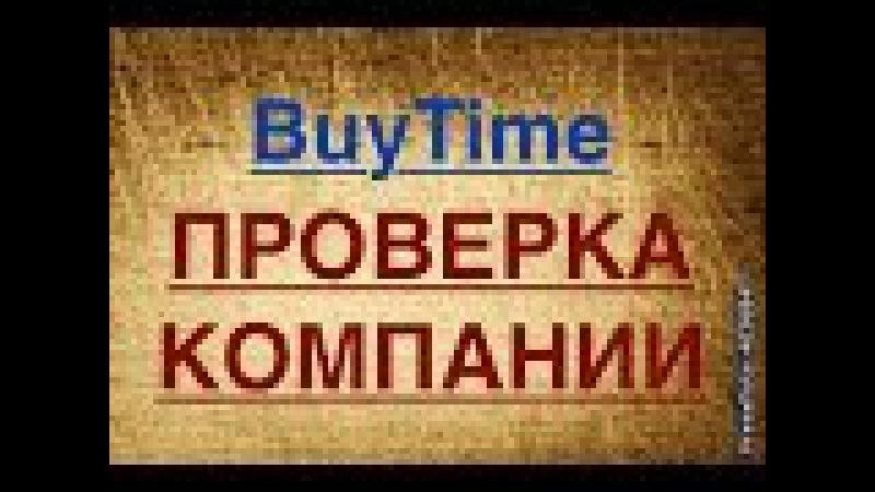Buy Time - Проверка! Является ли компания Лохотроном!? Бай Тайм