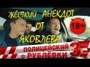 Анекдот от Яковлева Яковлев отжигает, Сергей Бурунов, Полицейский с Рублевки 3