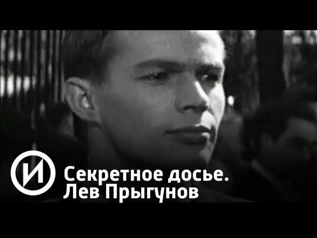 Секретное досье. Лев Прыгунов | Телеканал История