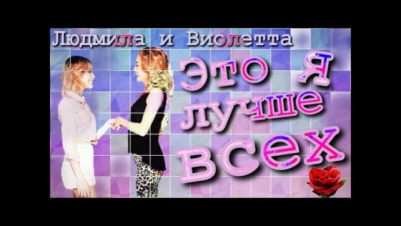 Людмила и Виолетта- Это я лучше всех