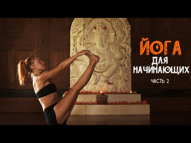 Йога для начинающих c Катериной Буйда часть 2 Yoga for Beginners with Katerina Buida part 2