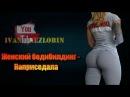 Женский бодибилдинг - Наприседала
