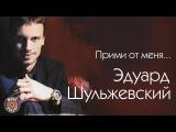Эд Шульжевский - Прими от меня (Альбом 2008)