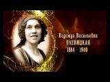 Женщины в русской истории Надежда Васильевна Плевицкая