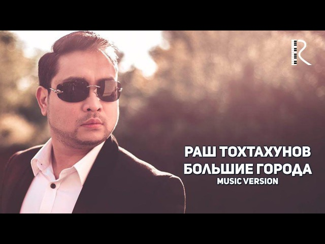 Rash Tohtahunov   Раш Тохтахунов - Большие города (muisic version)
