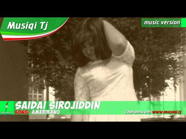 Саидаи Сирочиддин - Американо   Saidai Sirojiddin - Amerikano