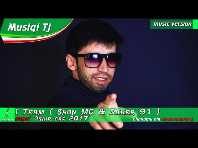 I Team [ Shon MC Daler 91 ] - Охир гапо 2017