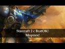Starcraft 2 с BratOK - Морпех