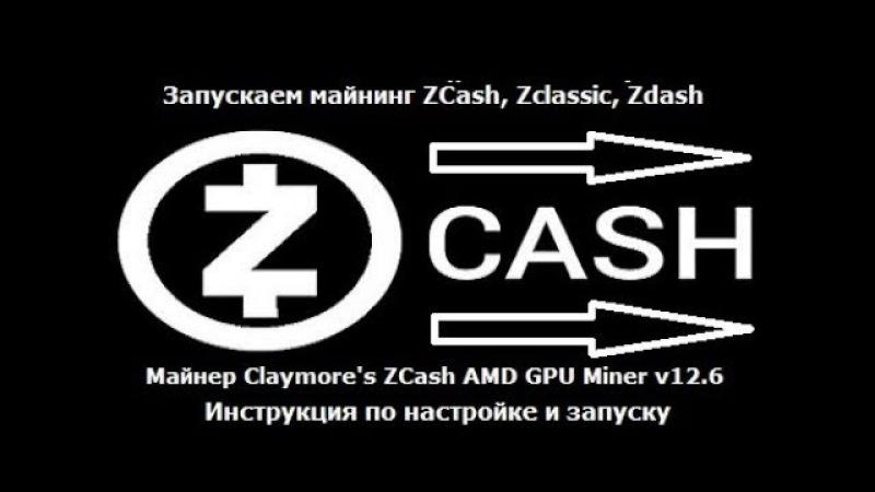 ZCash, ZClassic, ZDash(HUSH) - запускаем майнер Claymore's ZCash AMD GPU Miner v12.6
