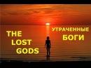 History: Утраченные Боги: Египет (2005) / фильм 1