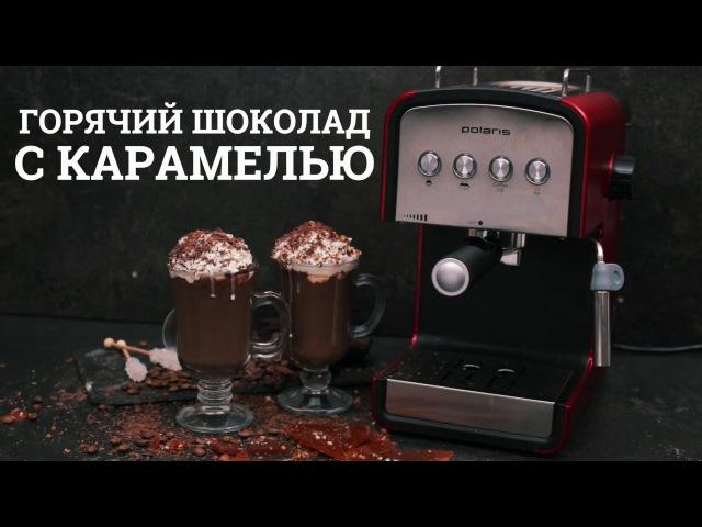 Готовим Горячий шоколад с карамелью в кофеварке Polaris PCM 1516E Adore Crema!