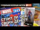 Официальная Коллекция Герои Marvel 3D Удивительный Человек-Паук ОБЗОР Voitokas