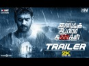 Iravukku Aayiram Kangal Official Trailer 2K | Arulnithi, Mahima Nambiar, Ajmal | Mu Maran | Sam C S