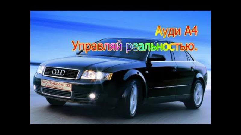 Ауди-А4. Ремонт черной