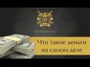 ⚙ Что такое деньги 💰 на самом деле Документальный фильм о Биткоине Bitcoin