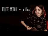 ПОШЛАЯ МОЛЛИ - Lin Ansty (Юля Кошкина cover)
