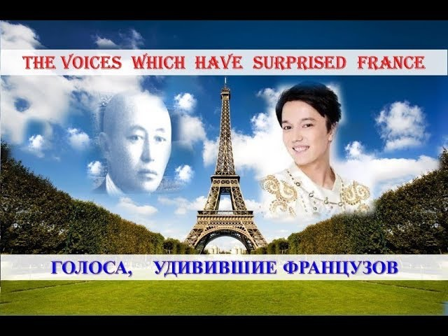 THE VOICES WHICH HAVE SURPRISED FRANCE. Голоса, удивившие Францию
