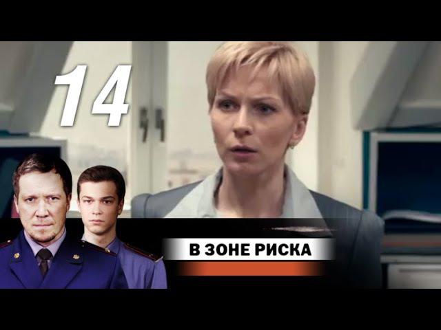 В зоне риска 14 серия (2012)