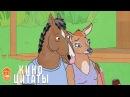 Конь БоДжек Как было бы здорово, выбери ты эту жизнь [Киноцитаты]