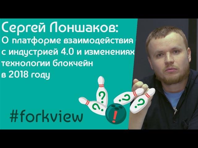 Сергей Лоншаков о платформе взаимодействия с индустрией 4.0 и изменениях техноло...