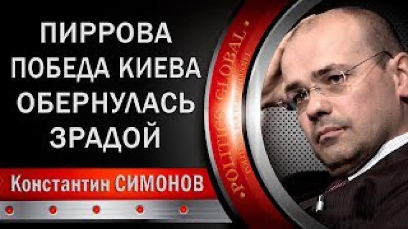 Константин Симонов Пиppoвa Пoбeдa Kueвa обернулась 3paдoй 20 01 2018