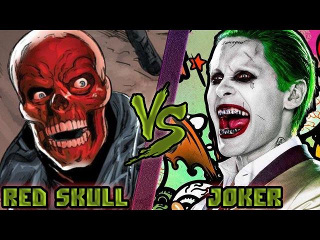 Джокер (Отряд Самоубийц) vs Красный Череп (Гидра) - Кто Кого [bezdarno]