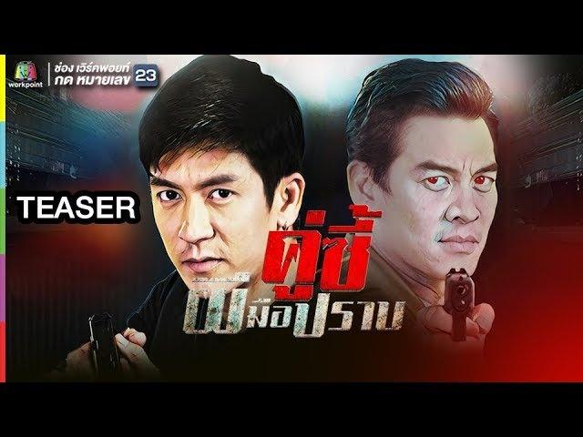 Тизер Охотники меж двух миров / Koo Lah Song Loak (Таиланд, 2018 год)