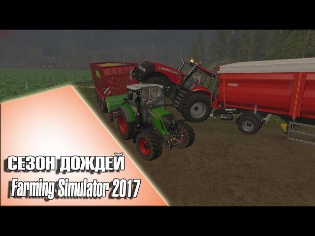 Farming Simulator 2017. Сезон дождей. Не успел собрать урожай.