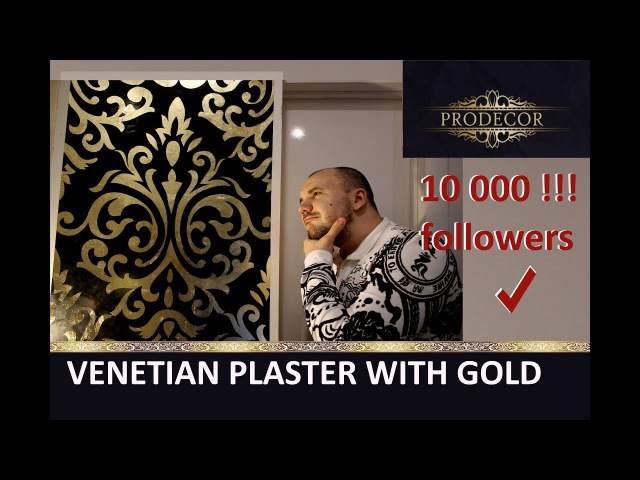Венецианская штукатурка с золотым трафаретом из потали / Venetian plaster with gold