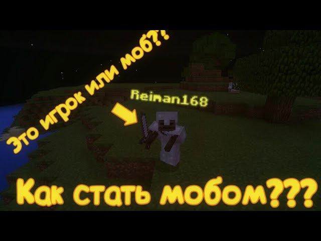 🔥КАК СТАТЬ МОБОМ В Minecraft PE??|СТАЛ МОБОМ В Minecraft PE БЕЗ МОДОВ,АДДОНОВ,ТЕКСТУРОК⚡