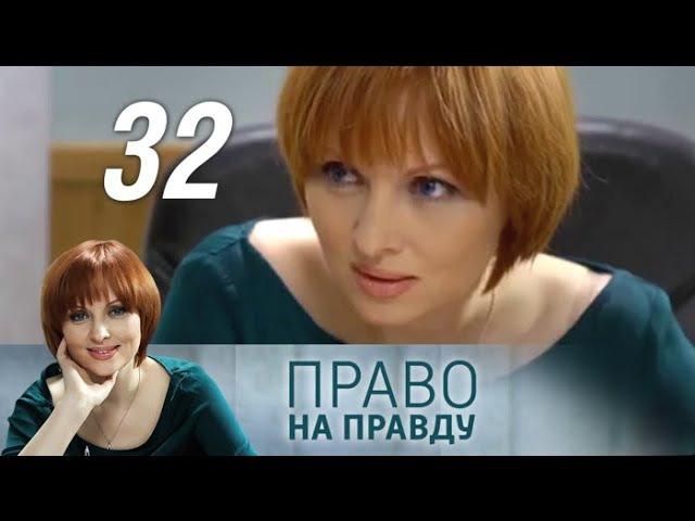 Право на правду. 32 серия (2012). Детектив, криминал