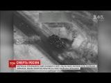 Американц показали вдео аваудару, який ймоврно вбив росйських вйськових у Сир