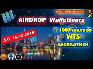 Walletours #AIRDROP Раздача монет до 15 февраля! 1000 токенов WTS бесплатно за регистрацию