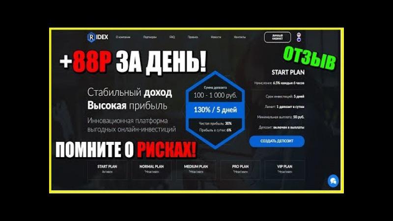 ЗАРАБОТАЛ 88Р За Один день Супер ФАСТ 130% За 5 дней Проверяю выплату