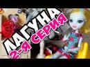 Мультик с куклами Эвер Афтер Хай Монстер Хай и Барби Стоп Моушен Лагуна 2 серия К ...
