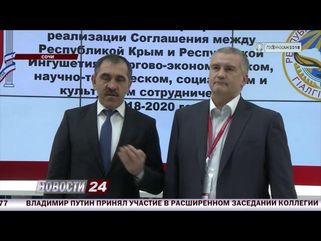В рамках форума Сочи 2018 подписано соглашение между Ингушетией и Республикой Крым.