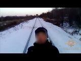 В Уссурийске установили подростков, делавших опасное «селфи» на железной дороге