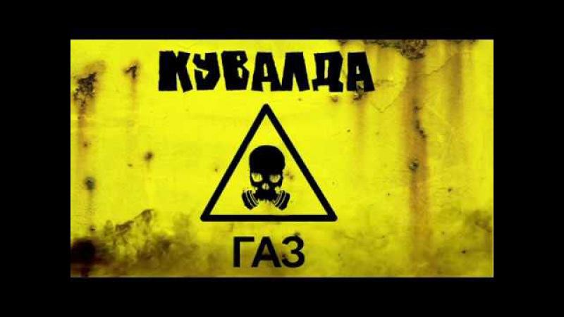 КУВАЛДА - Газ (new 2018)