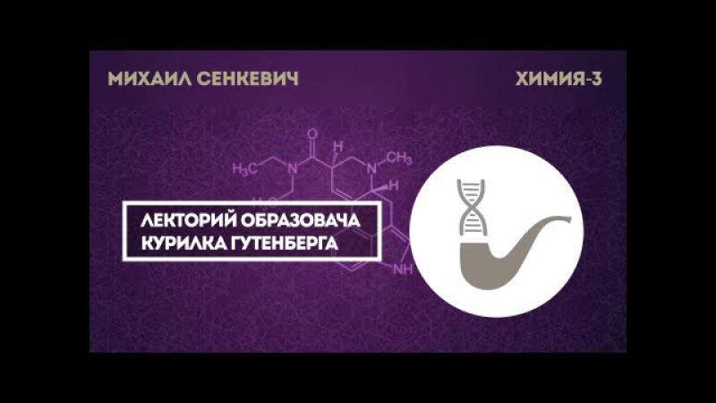 Михаил Сенкевич Химия 3 Свободные радикалы vb fbk ctyrtdbx bvbz 3 cdj jlyst hflbrfks