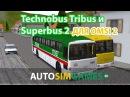 Technobus Tribus и Superbus 2 для Omsi 2