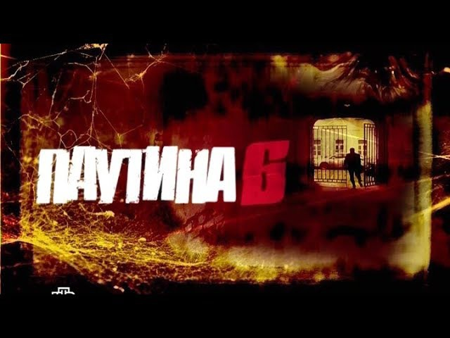 Паутина 6 сезон 10 серия