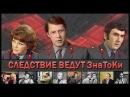 Фильм Следствие ведут ЗнаТоКи_18. Полуденный вор_1985 детектив, криминал.