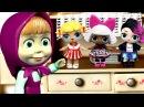 Живые куклы лол сюрприз запутали Машу! Маша и Медведь ищут лол куклы. Мультик стоп моушен masha