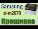 Samsung sl m2070 прошивка