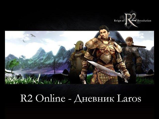 R2 Online - Дневник Laros 26 [Старое видео]