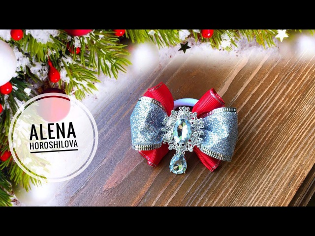 бытрые новогодние мини бантики 7см из лент МК Канзаши Алена Хорошилова tutorial ribbon b...