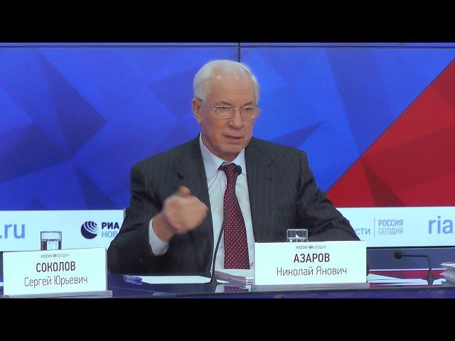 Николай Азаров. Презентация доклада о нарушении прав человека на Украине в 2017 го...