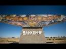 Секреты космодрома Байконур ТАЙНОЕ ПРИКРЫТИЕ спецслужб документальный фильм