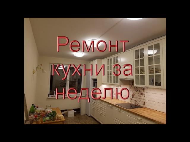 Как сделать ремонт на кухне Ремонт на кухне за неделю Реальный отзыв Моя философия ремонта